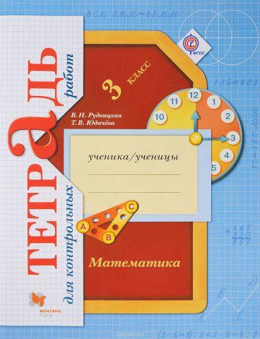 Математика. 3 класс. Тетрадь для контрольных работ