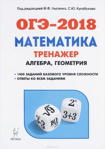 ОГЭ-2018. Математика. 9 класс. Тренажёр для подготовки к экзамену. Алгебра, геометрия