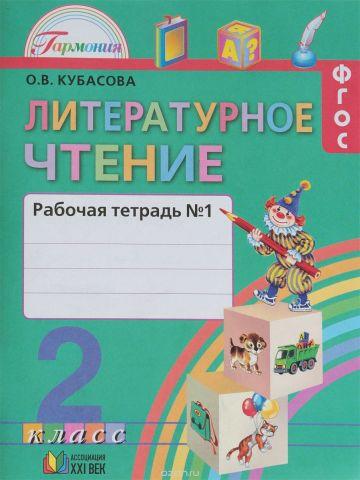 Литературное чтение. 2 класс. Рабочая тетрадь. В 2 частях. Часть 1