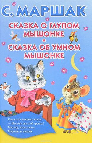 Сказка о глупом мышонке. Сказка об умном мышонке