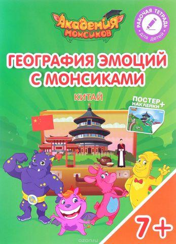 Китай. География эмоций с Монсиками. Пособие для детей 7-10 лет (+ постер и наклейки)