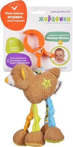 Жирафики Игрушка-подвеска Мишка Вилли с вибрацией