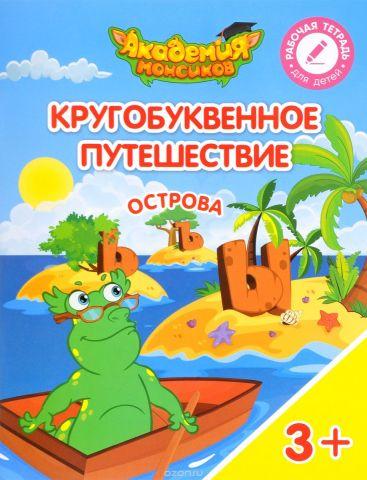 """Кругобуквенное путешествие. Острова """"Ъ"""", """"Ы"""", """"Ь"""". Пособие для детей 3-5 лет"""