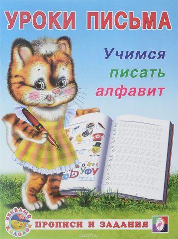 Уроки письма. Учимся писать алфавит