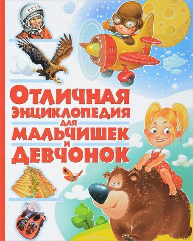 Отличная энциклопедия для мальчишек и девчонок