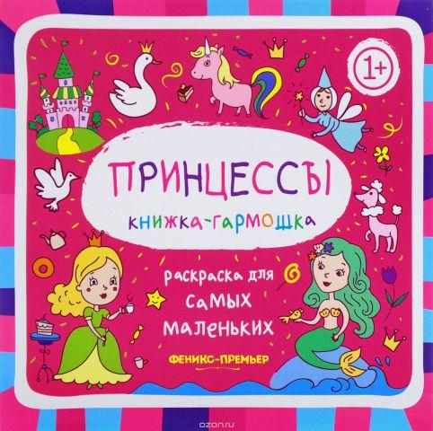 Принцессы. Книжка-гармошка
