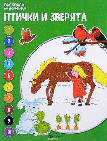 Птички и зверята. Книжка-раскраска