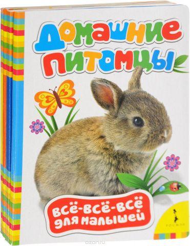 Обучающие книги о домашних животных (комплект из 4 книг)