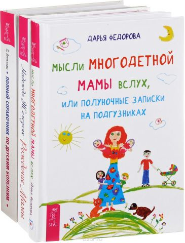 Мысли многодетной мамы вслух. Полный справочник по детским болезням. Рождение мамы (комплект из 3 книг)
