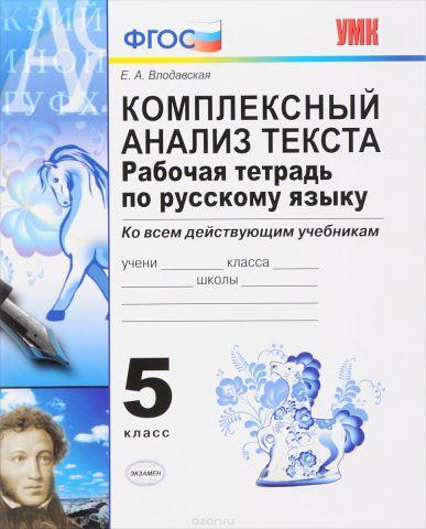 Русский язык. 5 класс. Комплексный анализ текста. Рабочая тетрадь