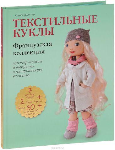 Текстильные куклы. Французская коллекция. Мастер-классы и выкройки в натуральную величину
