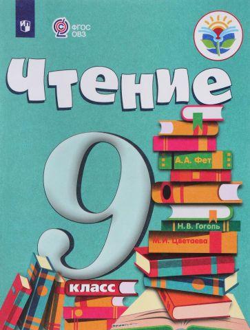Чтение. 9 класс. Учебник для обучающихся с интеллектуальными нарушениями