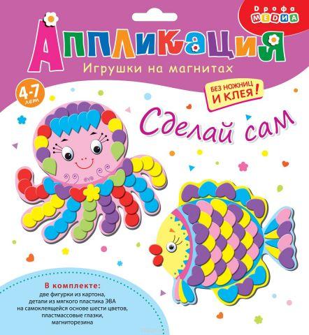 Дрофа-Медиа Набор для изготовления игрушек на магнитах Осьминог Рыбка