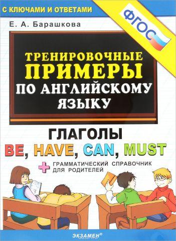 Английский язык. Тренировочные примеры. Глаголы Be, Have, Can, Must + грамматический справочник для родителей