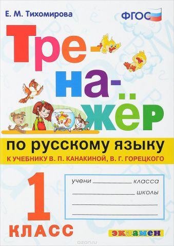 Русский язык. 1 класс. Тренажер к учебнику В. П. Канакиной, В. Г. Горецкого