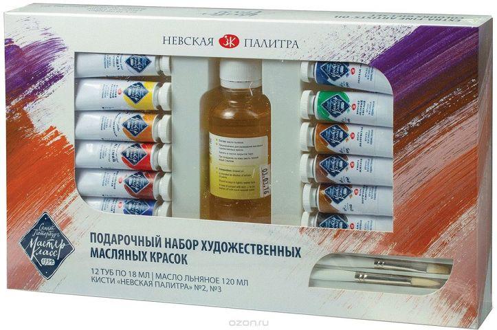Невская палитра Краска масляная Мастер-класс 12 цветов с льняным маслом и кистями