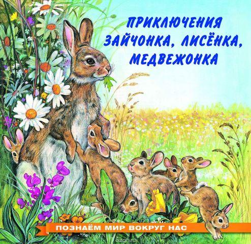 Приключения зайчонка, лисёнка, медвежонка