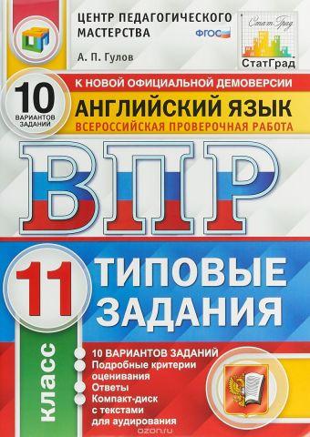 Английский язык. 11 класс. Всероссийская проверочная работа. 10 вариантов. Типовые задания (+ CD-ROM)