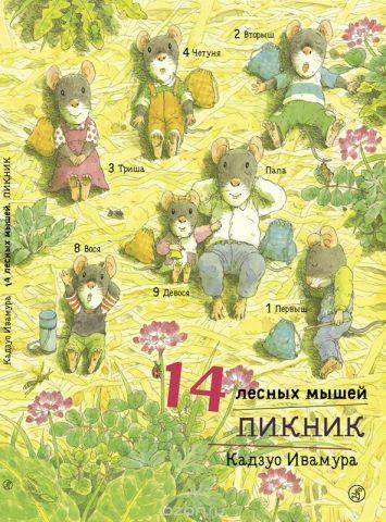 14 лесных мышей. Пикник