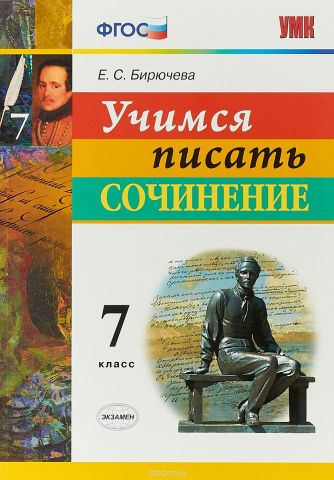 Литература. 7 класс. Учимся писать сочинение