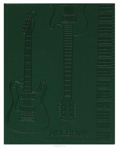 Prof Press Дневник для музыкальной школы Гитары и клавиши цвет зеленый