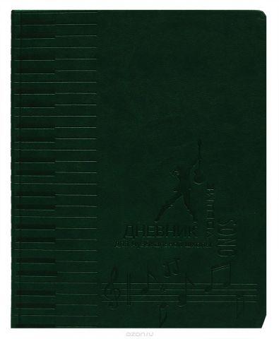 Prof Press Дневник для музыкальной школы Ноты и клавиши цвет зеленый