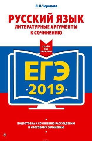 ЕГЭ-2019. Русский язык. Литературные аргументы к сочинению
