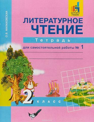 Литературное чтение. 2 класс. Тетрадь для самостоятельной работы №1