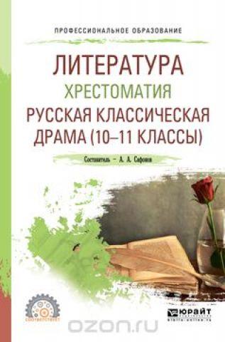Литература. Русская классическая драма. 10-11 классы. Хрестоматия