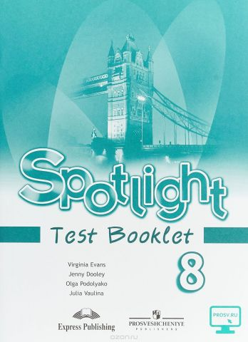 Spotlight 8: Test Booklet / Английский язык. 8 класс. Контрольные задания