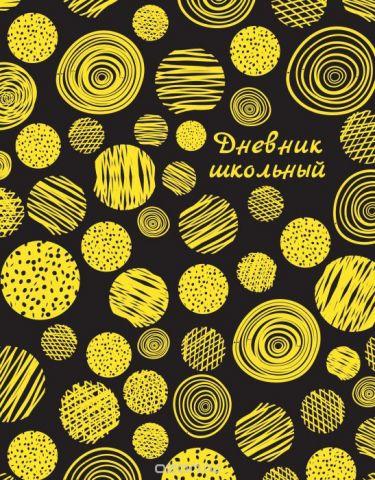 Феникс+ Дневник школьный Золотые узоры цвет черный желтый