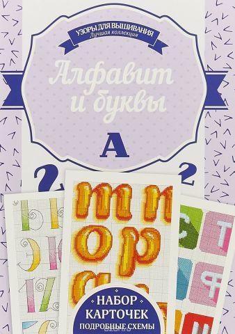 Алфавит и буквы. Набор карточек