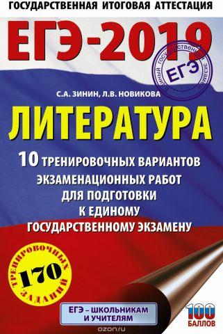 ЕГЭ-2019. Литература. 10 тренировочных вариантов экзаменационных работ для подготовки к единому государственному экзамену