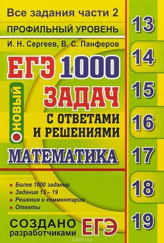 ЕГЭ 2019. Математика. 1000 задач с ответами и решениями. Все задания части 2. Профильный уровень