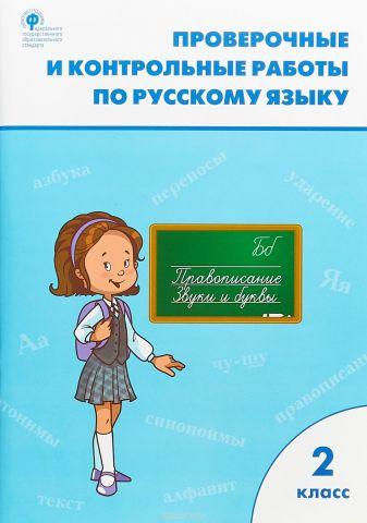 РТ Проверочные работы по русскому языку 2 кл. ФГОС