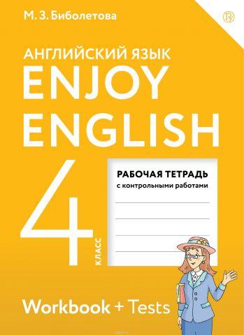 Enjoy English / Английский с удовольствием. 4 класс. Рабочая тетрадь
