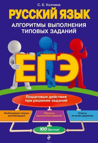 ЕГЭ. Русский язык. Алгоритмы выполнения типовых заданий