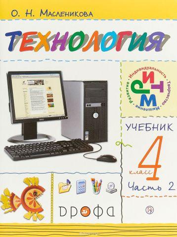 Технология. 4 класс. Учебник. В 2 частях. Часть 2