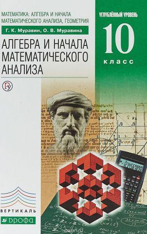 Математика. Алгебра и начала математического анализа. Геометрия. Углубленный уровень. 10 класс. Учебник
