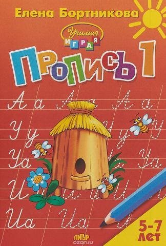 Пропись. В 3 частях. Часть 1. Для детей 5-7 лет