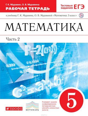 Математика. 5 класс. Рабочая тетрадь (с тестовыми заданиями ЕГЭ). Часть 2