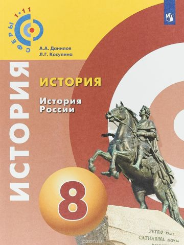 История. История России. 8 класс. Учебное пособие