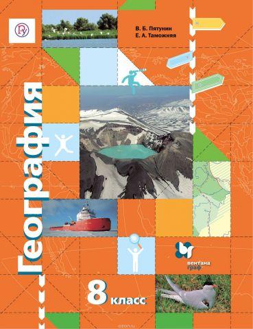 География. 8класс. Учебник