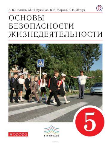 ОБЖ. 5 класс. Учебник