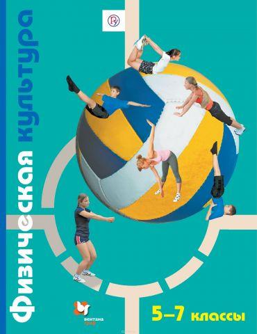 Физическая культура. 5-7классы. Учебник