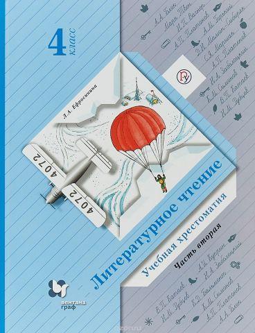 Литературное чтение. 4кл. Хрестоматия Ч.2. Изд.3