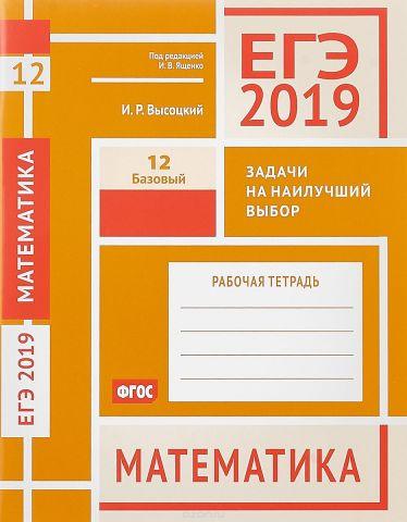 ЕГЭ 2019 Математика Задачи на наилучший выбор Задача 12 базовый уровень Р/т / Высоцкий ФГОС 2019