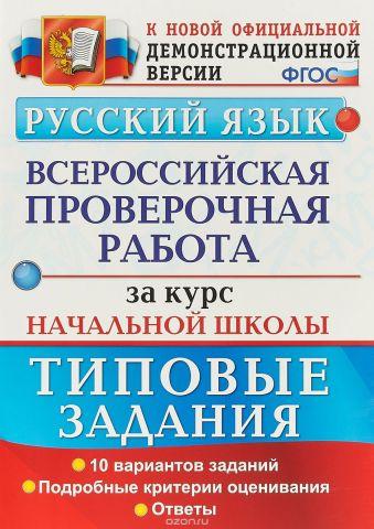 Русский язык. Типовые тестовые задания. Всероссийская проверочная работа за курс начальной школы