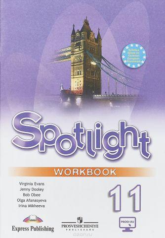 Spotlight 11: Workbook / Английский язык. 11 класс. Базовый уровень. Рабочая тетрадь