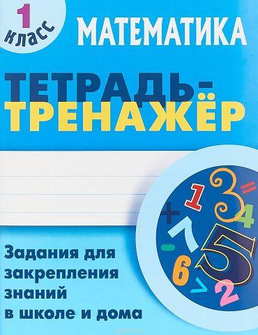 И.Тетрадь-тренажер.Математика.1 класс.Задания для закрепления знаний в школе и дома (6+)